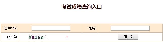 山东2016监理U乐娱乐考试成绩查询入口已开通