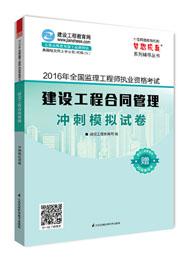 2016年监理《建设工程合同管理》冲刺模拟试卷