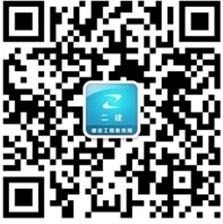 建设工程教育网二级建造师官方微信