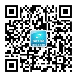 建设工程教育网咨询工程师官方微信