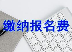 【小常识】2017二级建造师报名网上缴费流程