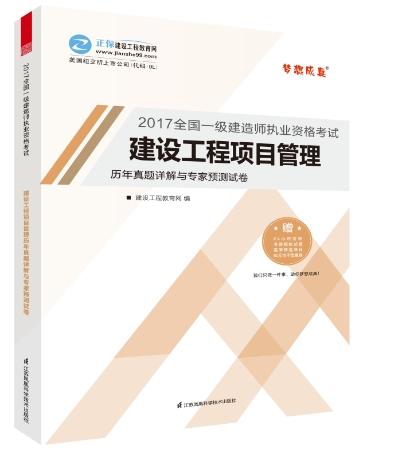 2017年一级建造师项目管理《历年真题详解与专家预测试卷》