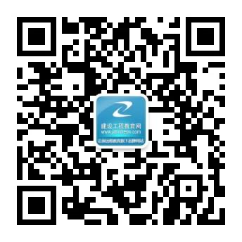 建设工程教育网微信