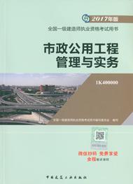 2017年一级建造师考试教材-市政公用工程管理与实务