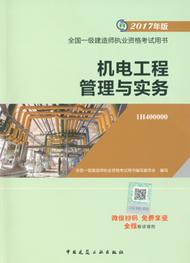 2017一级建造师考试教材-机电工程管理与实务