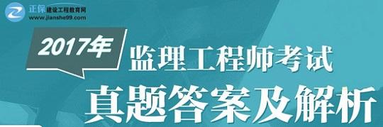 2017年监理U乐娱乐《建设工程合同管理》考试真题及答案解析