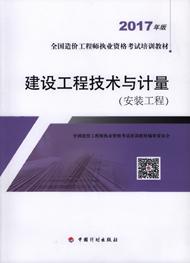 2017版造价U乐娱乐教材-建设工程技术与计量(安装工程)