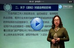 王英老师一建免费课程