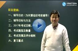 丰景春老师一建免费课程