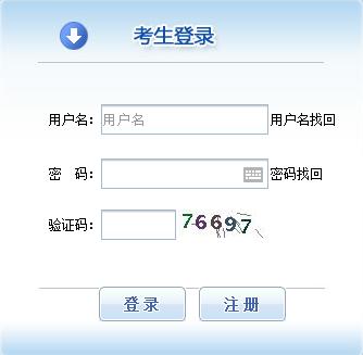 【通知】四川人事考试网公布2017安全工程师报名入口