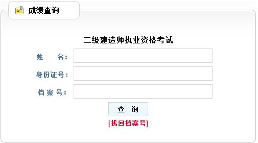 【通知】贵州2017年二级建造师考试成绩查询入口已公布