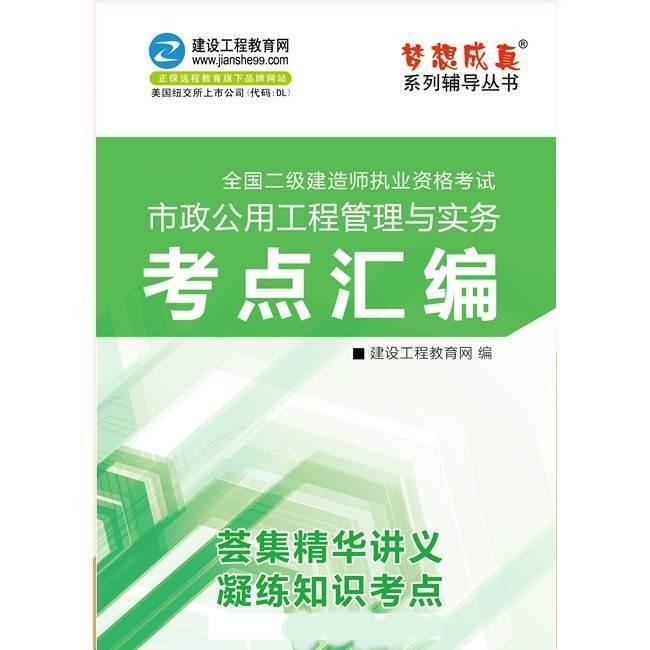 2019年二级建造师市政公用工程管理与实务考点汇编电子书(预订)