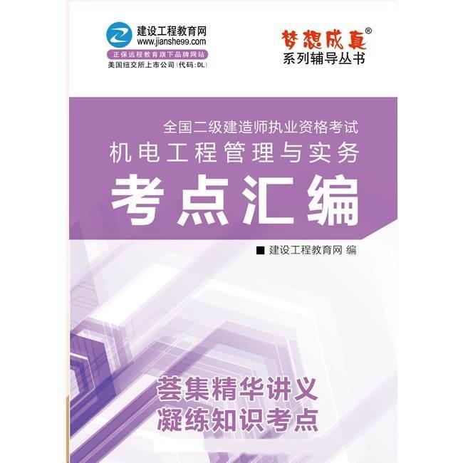 2019年二级建造师机电工程管理与实务考点汇编电子书(预订)