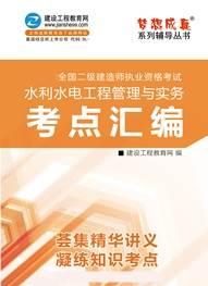 2018年二级建造师水利工程管理与实务考点汇编电子书(预订)