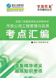 2018年二级建造师市政公用工程管理与实务考点汇编电子书(预订)