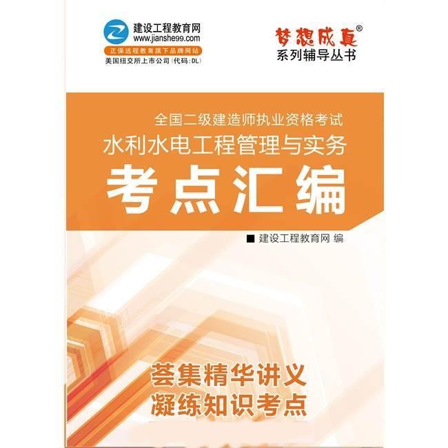 2019年二级建造师水利水电工程管理与实务考点汇编电子书(预订)