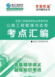 2018年二级建造师公路工程管理与实务考点汇编电子书(预订)