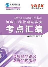2018年二级建造师机电工程管理与实务考点汇编电子书(预订)