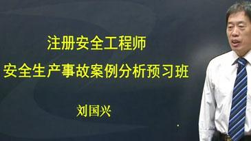 刘国兴老师辅导课程免费试听