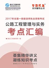 2017年一级建造师公路工程管理与实务考点汇编电子书