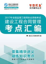 2017年监理U乐娱乐建设工程合同管理考点汇编电子书
