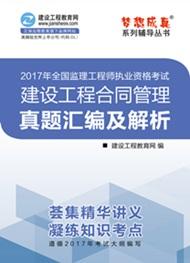 2017年监理U乐娱乐建设工程合同管理真题汇编及解析