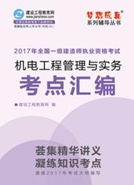 2017年一级建造师机电工程管理与实务考点汇编电子书