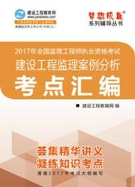 2017年监理U乐娱乐建设工程监理案例分析考点汇编电子书