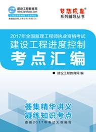 2017年监理U乐娱乐建设工程进度控制考点汇编电子书