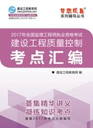 2017年监理U乐娱乐建设工程质量控制考点汇编电子书