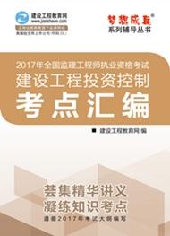 2017年监理U乐娱乐建设工程投资控制考点汇编电子书