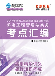 2017年二级建造师机电工程管理与实务考点汇编电子书