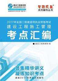 2017年二级建造师建设工程施工管理考点汇编电子书