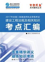 2017年二级建造师建设工程法规及相关知识考点汇编电子书