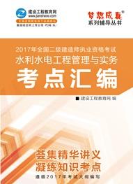 2017年二级建造师水利工程管理与实务考点汇编电子书
