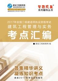 2017年二级建造师建筑工程管理与实务考点汇编电子书