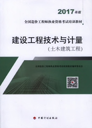 2018年造价U乐娱乐《建设工程技术与计量(土木建筑工程)》考试教材(预订)