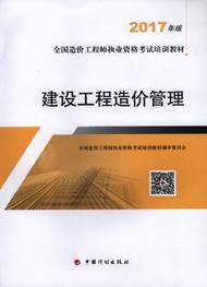 2018年造价U乐娱乐《建设工程造价管理》考试教材(预订)