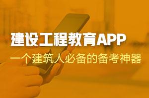 网校app