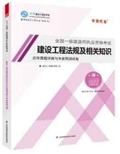 2018一建法规预测试卷(预订)