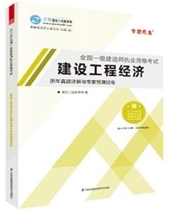 2018一建经济预测试卷(预订)
