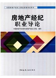 2018年房地产经纪人《房地产经纪职业导论》教材(预订)