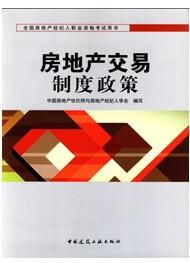 2018年房地产经纪人《房地产交易制度政策》(预订)