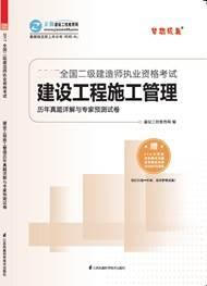 2018年二级建造师施工管理《历年真题详解与专家预测试卷》(预订)