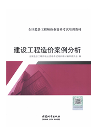 2019年造价竞博app《建设工程造价案例分析(土木建筑工程、安装工程)》考试教材