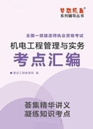 2018年一建机电工程电子书