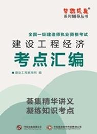 2018年一级建造师建设工程经济考点汇编电子书(预订)