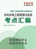 2018年一级建造师水利水电工程管理与实务考点汇编电子书