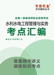 2018年一级建造师水利水电工程管理与实务考点汇编电子书(预订)