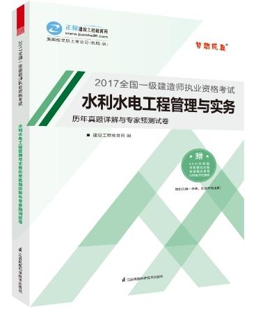 2017年一级建造师水利《历年真题详解与专家预测试卷》